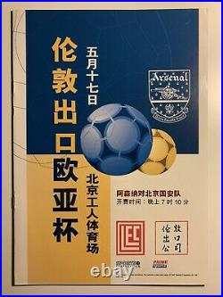 17.05.1995 Beijing Guoan China v Arsenal friendly extremely rare programme