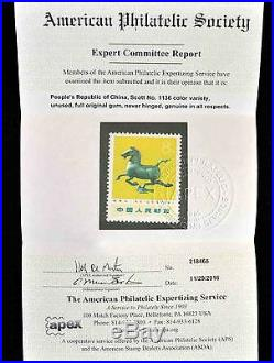 Authentic China PRC SC#1136 Extremely Rare Color Error Stamp with CERTIFICATE