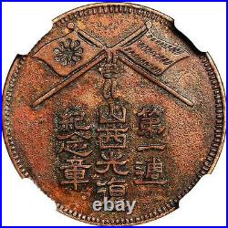 CASH040 extremely rare 1916 copper medal of Governor General Yen Shi-san Class3