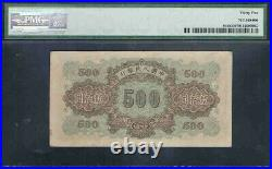 CHINA, PRC, 1st SERIES 1949, 500 YUAN PMG35 EXTREMELY RARE ITEM