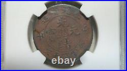 China Fengtien Fengtian 10 Cash, 1906, Y- 89, NGC VF Details Extremely RARE