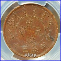 EXTREMELY RARE China 1903-1905 20 Cash Y# 5a CL-HB. 09 PCGS AU55 Dragon Coin