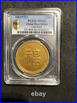 G005 EXTREMELY RARE 1932 China Manchukuo FU gold Tael, PCGS MS60, L&M-1068