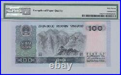 P-889a 1980 China People's Republic 100 Yuan PMG 67EPQ Replacement Extreme Rare