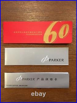 Parker 60th Anniv. Of China Limited Edition Pen Set EXTREMELY RARE NEW IN BOX